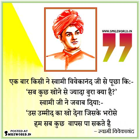 Umeed Hope Quotes and Sayings in Hindi By Swami Vivekananda