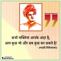 Antarik Shakti Inner Strength Quotes in Hindi by Vivekananda