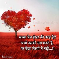 Sacha Prem Best True Love Quotes in Hindi With Images