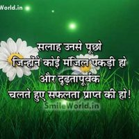 Salah Mashwara Suggestion Quotes in Hindi With Images