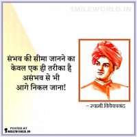 Sambhav Asambhav Possible Impossible Quotes in Hindi