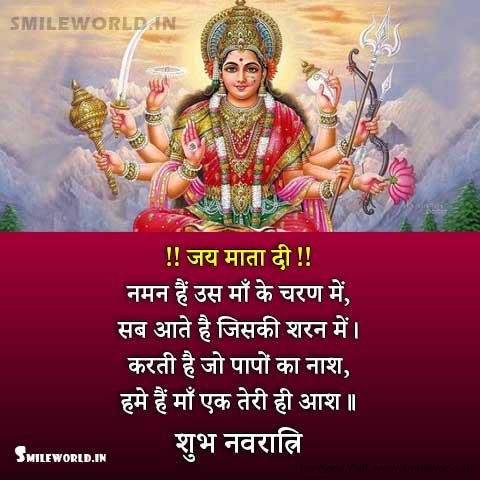 Shubh Shardiya Navratri Wishes in Hindi Status