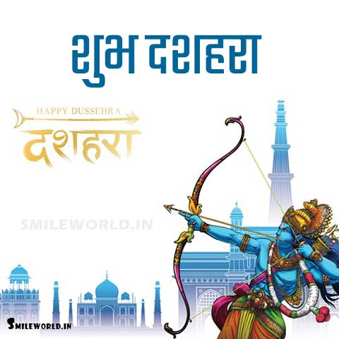 Subh Dussehra Wishes in Hindi Images