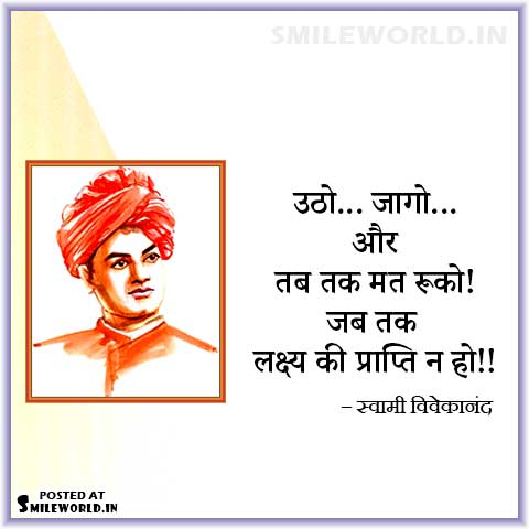 Motivational Success Quotes by Swami Vivekananda in Hindi