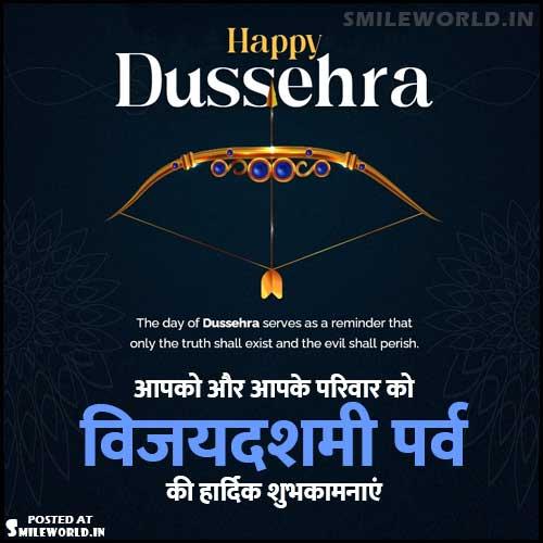 Vijayadashami Dussehra Wishes SMS Messages in Hindi