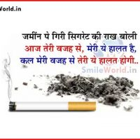Sad Cigarette Quotes in Hindi With Images