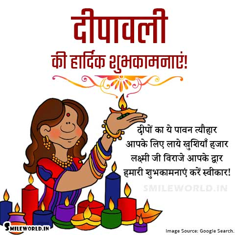 Diwali / Deepavali Wishes Greetings in Hindi With Images