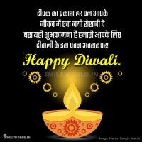 Diwali Wishes in Hindi Font Messages With Images