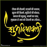 Best Greeting Cards for Diwali in Hindi Images