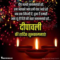 Diwali Shayari in Hindi With Images Happy Deepavali