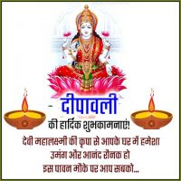 Happy Deepavali Diwali Quotes in Hindi Wishes Images