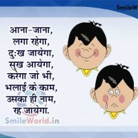 Sukh Dukh Quotes in Hindi Anmol Vachan Images