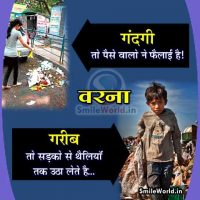 Ameer Gareeb Kachra Garbage Quotes in Hindi Anmol Vachan