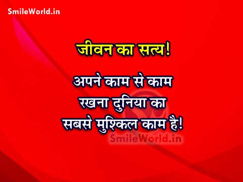 Jeevan Ka Satya Best 2 Line Quotes in Hindi Anmol Vachan