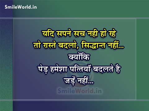 Motivational Sapne Dreams Quotes in Hindi With Images