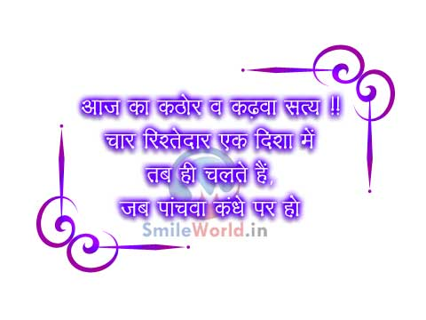 Rishtedar Kadwa Satya Rishte Quotes in Hindi