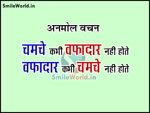 Wafadar Chamche Obsequious Spoon Quotes Sayings in Hindi