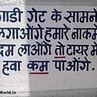 Funny Slogans Notice Borads in Hindi Images