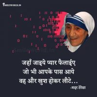 Mother Teresa Love Pyar Quotes in Hindi