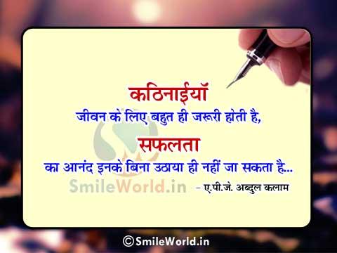 Safalta Life Difficulty Success Hindi Quotes by APJ Abdul Kalam