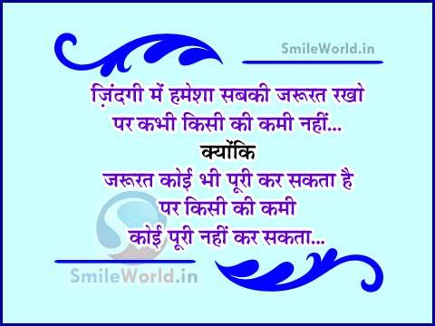 Jarurat Need Lack Kami Quotes and Sayings in Hindi Anmol Vachan