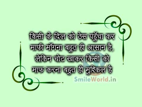 Maafi Quotes in Hindi Pardon Anmol Vachan