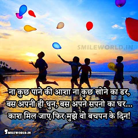 Childhood Memories Bachpan Ke Din Yaadein Quotes in Hindi Status