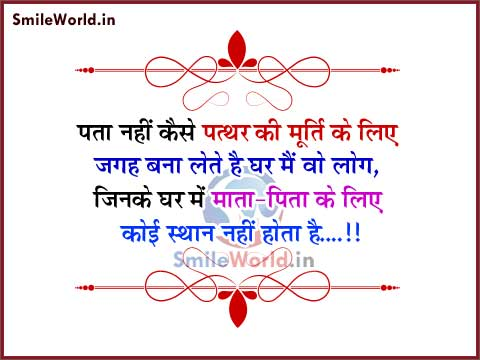 Mother Father Mata Pita Quotes in Hindi