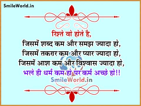 Rishte Relationship Quotes in Hindi with Images