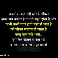 Words Shabd Quotes and Sayings in Hindi Anmol Vachan