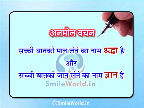 Gyan Shraddha Knowledge Quotes in Hindi with Images