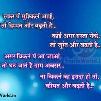 Mushkilein Quotes and Motivational Shayari in Hindi