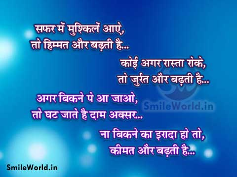 Mushkilein Quotes and Motivational Shayari in Hindi