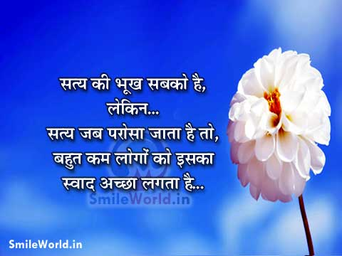 Hindi Quotes on Truth and Satya With Images