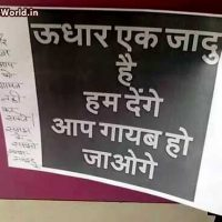 Udhar Slogan in Hindi Funny With Images