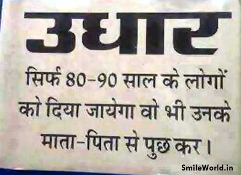 Funny Udhar Slogan in Hindi Images for Facebook