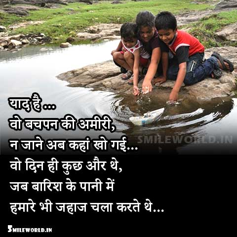 Best Quotes and Sayings on Childhood Memories in Hindi