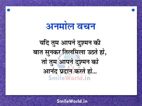 Anmol Vachan Quotes in Hindi With Images