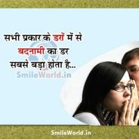 Badnami Slander Quotes and Sayings in Hindi