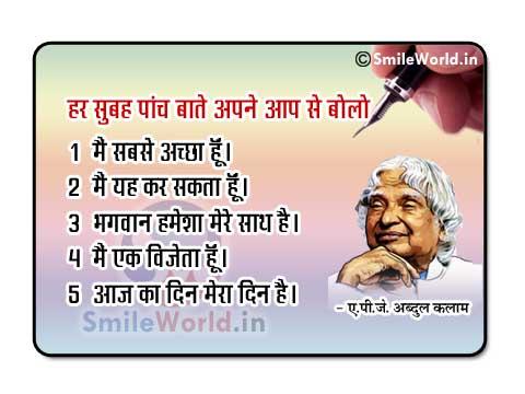 Good Morning Quotes in Hindi By APJ Abdul Kalam