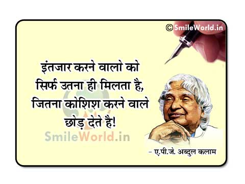 Intjaar Karne Walo Ko ~ Apj Abdul Kalam Quotes in Hindi