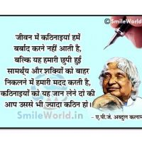 Jeevan Main Kathinaiya ~ Apj Abdul Kalam Quotes in Hindi