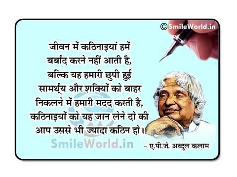 Jeevan Main Kathinaiya ~ Apj Abdul Kalam Quotes in Hindi