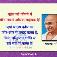 Two Mahatma Gandhi Quotes in Hindi on Anger Krodh