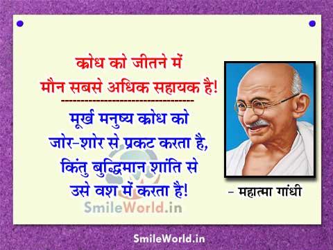 Two Mahatma Gandhi Quotes in Hindi on Anger Krodh