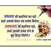 Success Quotes by APJ Abdul Kalam in Hindi
