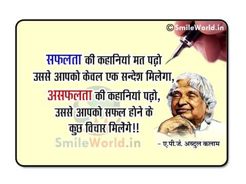 Success Quotes by APJ Abdul Kalam in Hindi