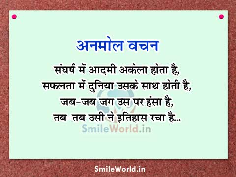 Life Struggle Sangharsh Success Quotes in Hindi Anmol Vachan