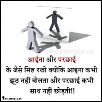 Friendship Quotes in Hindi with Images for Whatsapp