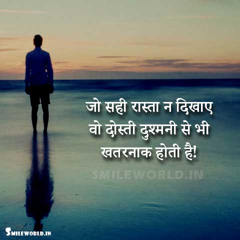 friendship quotes in hindi for whatsapp status